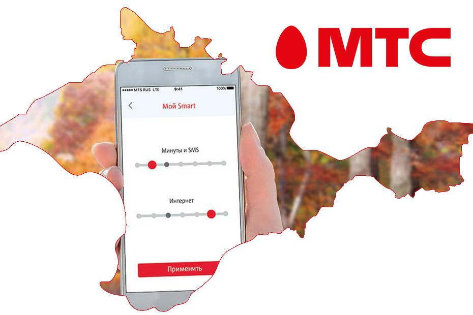 Абоненты в Крыму прощаются с МТС