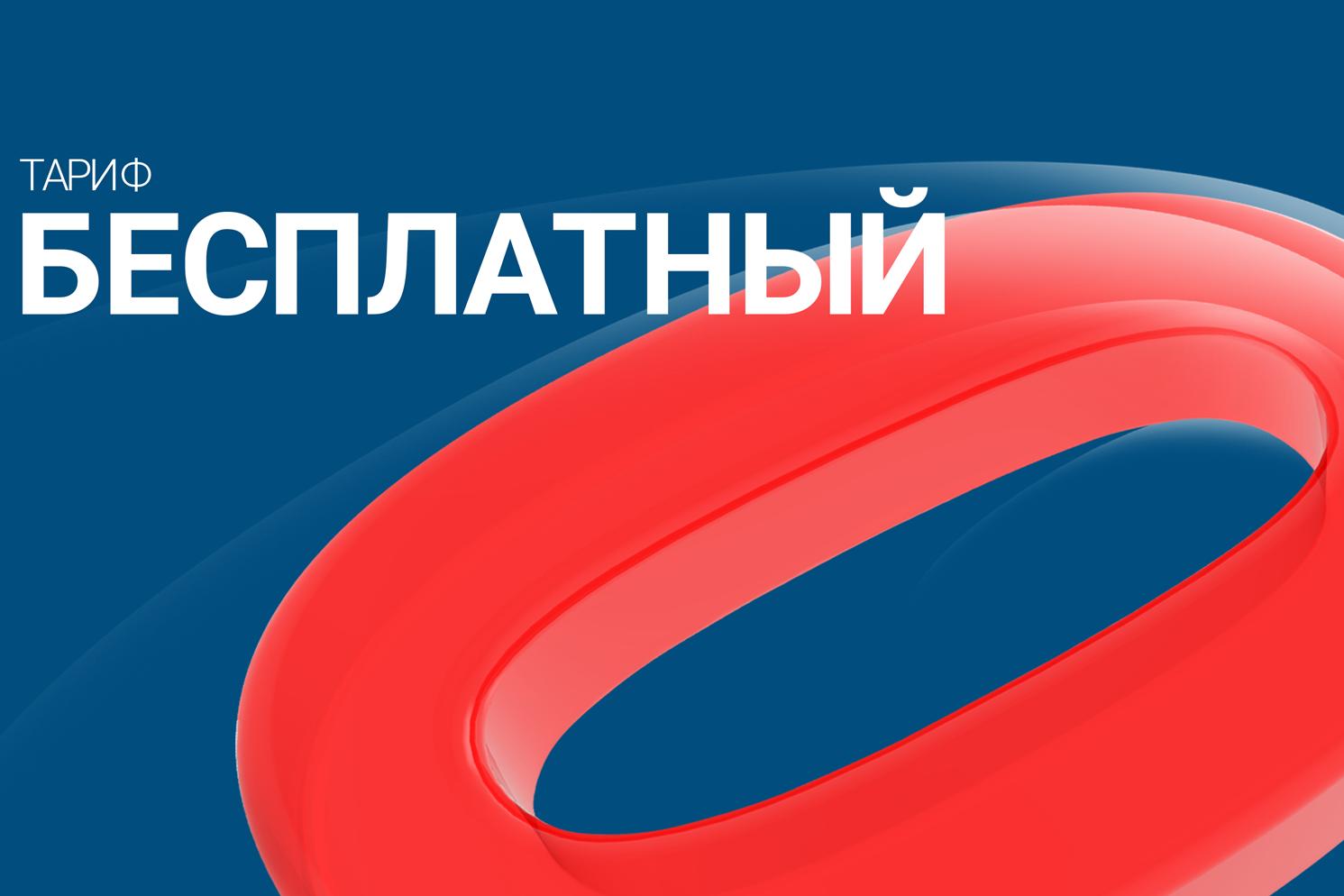 Тариф «Бесплатный» от Danycom плюс реклама в подарок