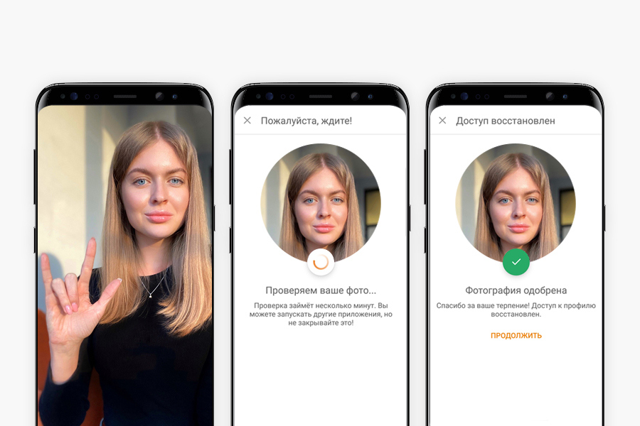 «Одноклассники» помогут восстановить доступ к аккаунту по фото