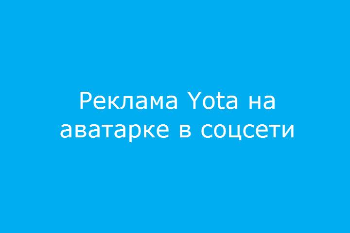 Прорекламируй Yota – получи 1 рубль