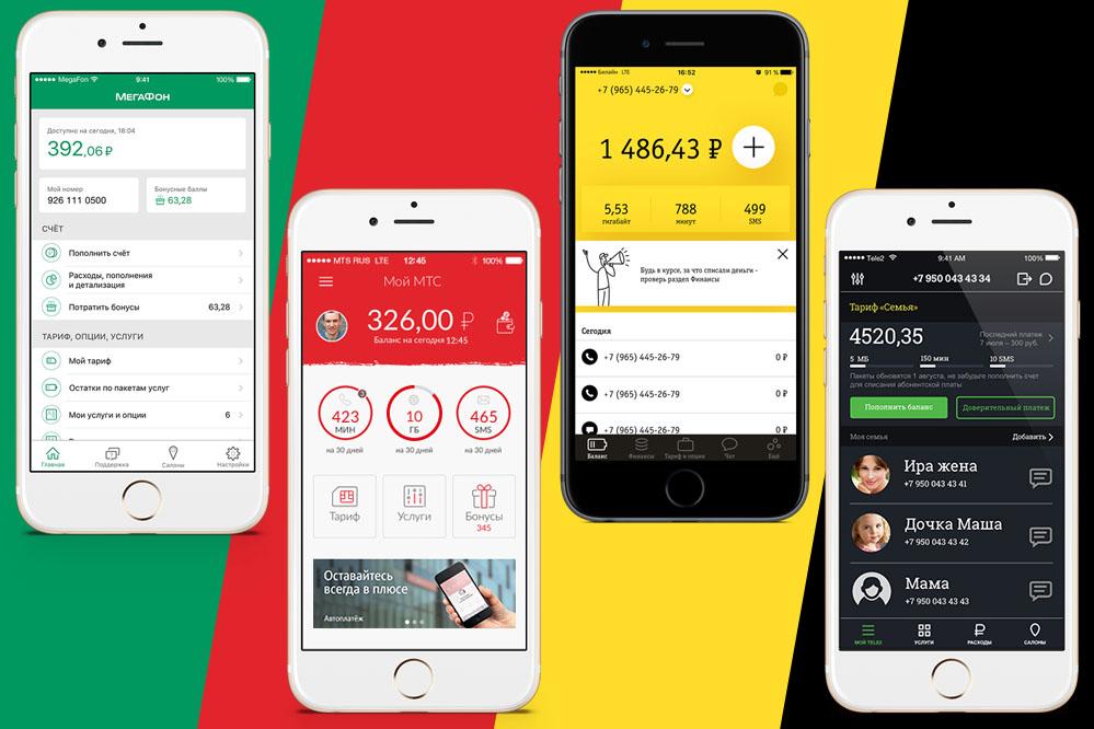 Роскачество оценило мобильные приложения сотовых операторов