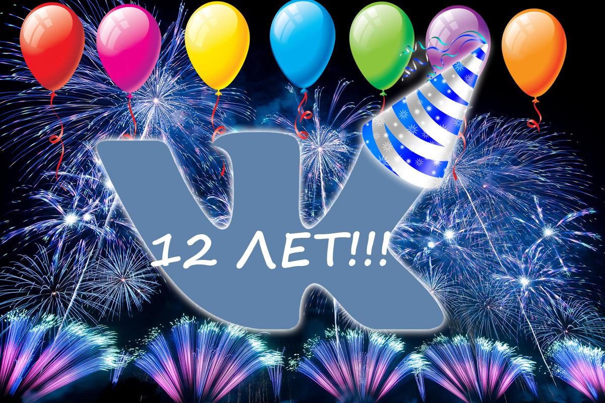 Соцсети ВКонтакте исполнилось 12 лет