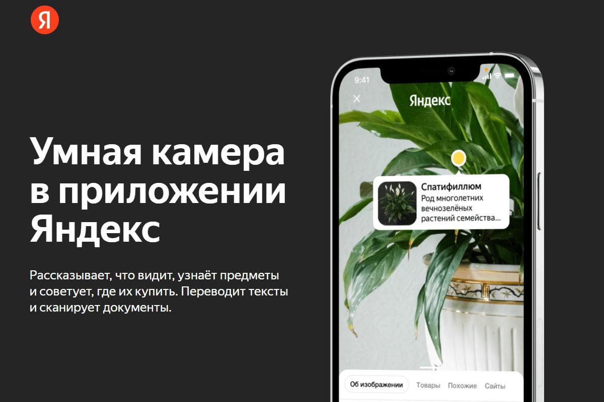 Умная камера Яндекса научилась распознавать предметы и находить их в магазинах