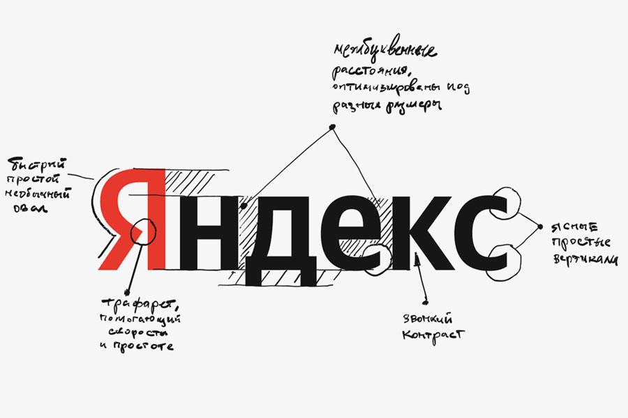 Яндекс впервые за 13 лет сменил логотип