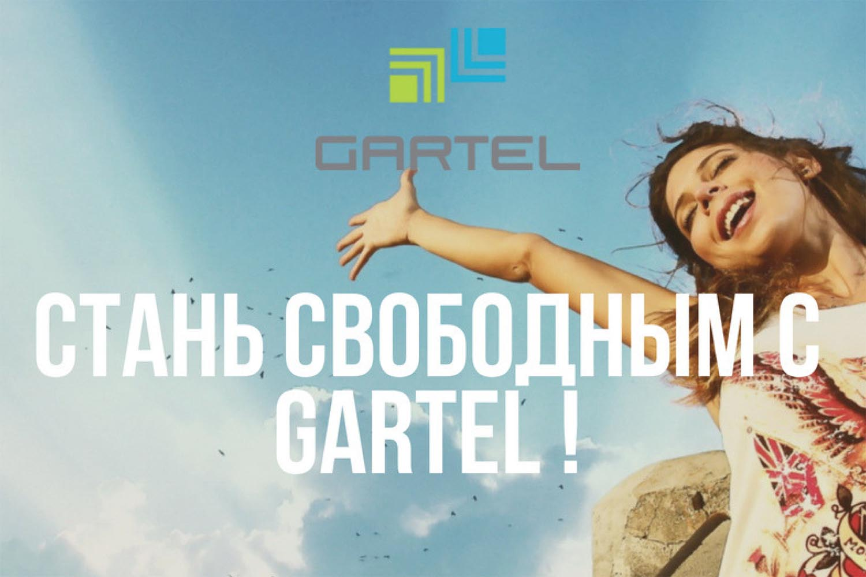 Сотовый оператор GARTEL снизил цены на тарифы