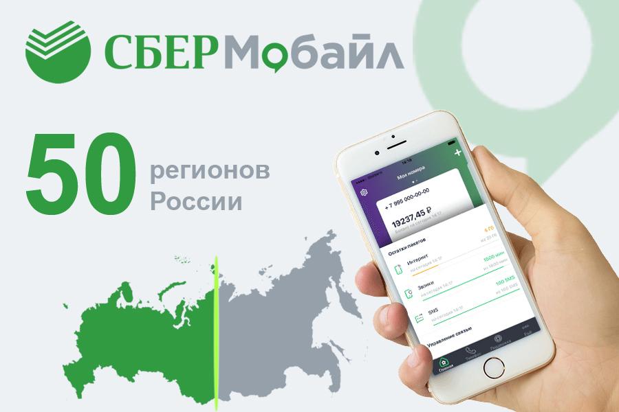 «Сбермобайл» работает уже в 50 регионах России