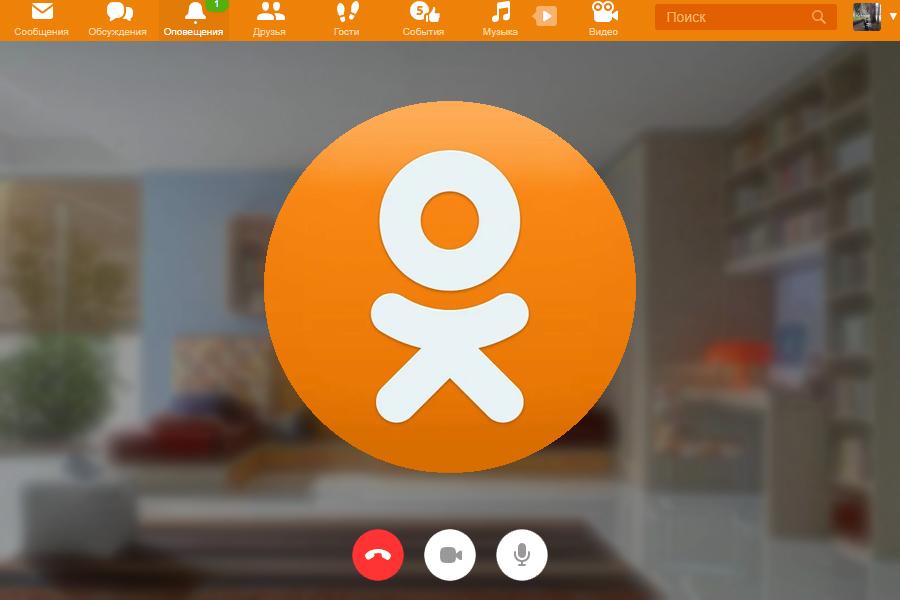 Видеозвонки в «Одноклассниках» позволяют скрывать местонахождение пользователя