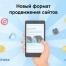 «ВКонтакте» запустила новый рекламный формат – «Реклама сайта»