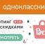 Одноклассники запустили видеомагазин с интерактивным обзором товаров