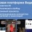 ВКонтакте перезапускает видеоплатформу