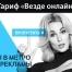 Интернет без рекламы в петербургском метро обеспечила компания Tele2