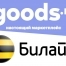Билайн запустил продажи на маркетплейсе goods.ru