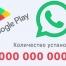"""WhatsApp вступил в """"клуб элитный"""" приложений"""