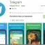 Количество установок Telegram на Android превысило 1 млрд