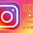 Instagram приступил к открытой борьбе с накрутками в соцсети