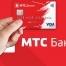 МТС довела свою долю в капитале МТС-Банка до 95%