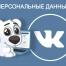 «ВКонтакте» раскроет персональные данные каждому пользователю