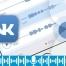 ВКонтакте тестирует технологию распознавания голосовых сообщений
