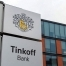 Суд отказал Тинькофф Банку в иске к МТС на ₽1,1 млрд